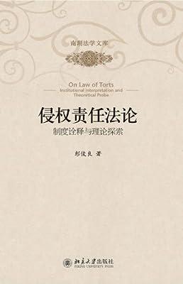 侵权责任法论:制度诠释与理论探索.pdf