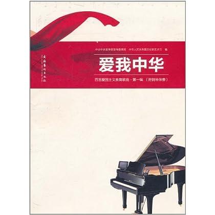 正规的钢琴伴奏谱