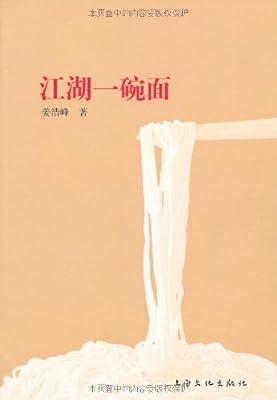 江湖一碗面.pdf