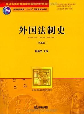 外国法制史.pdf