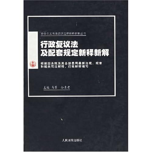 行政复议法及配套规定新释新解(精)/社会主义市场经济法律新释新解丛书