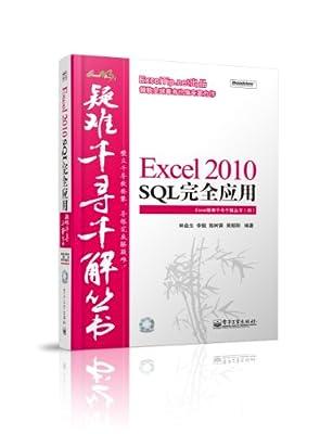 Excel 2010 SQL完全应用.pdf