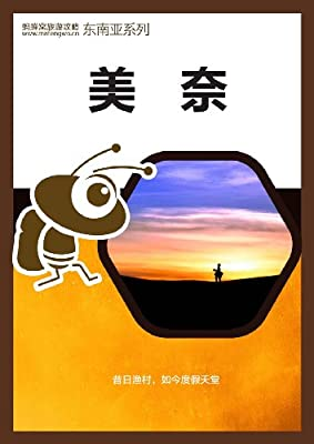 蚂蜂窝旅游攻略:美奈.pdf