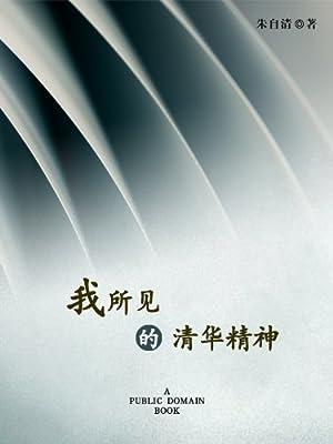 我所见的清华精神.pdf