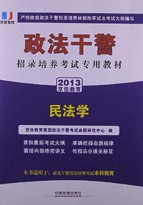 京佳教育•政法干警招录培养考试专用教材:民法学.pdf