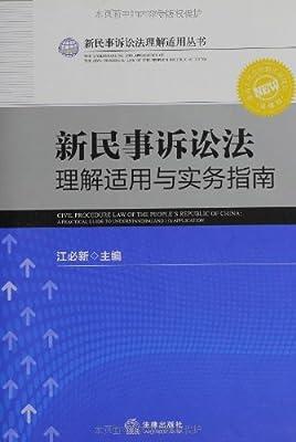 新民事诉讼法理解适用丛书:新民事诉讼法理解适用与实务指南.pdf