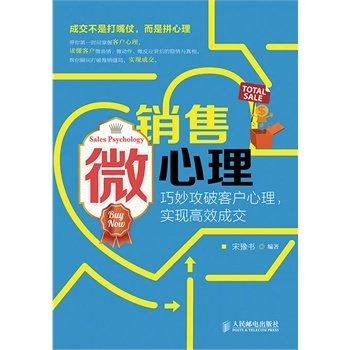 销售微心理:巧妙攻破客户心理,实现高效成交.pdf
