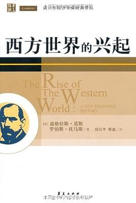 西方世界的兴起.pdf