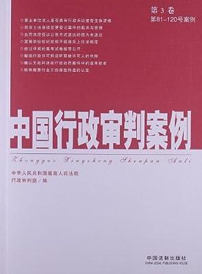 中国行政审判案例.pdf