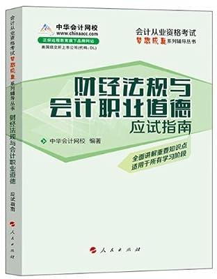 财经法规与会计职业道德应试指南.pdf