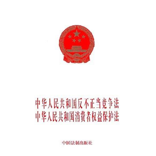 中华人民共和国反不正当竞争法中华人民共和国消费者权益保护法