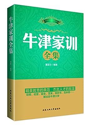 牛津家训全集.pdf