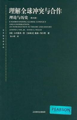 理解全球冲突与合作:理论与历史.pdf