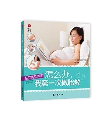 怎么办,我第1次做胎教.pdf