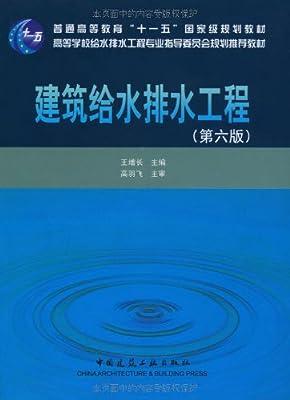 高等学校给水排水工程专业指导委员会规划推荐教材•建筑给水排水工程.pdf