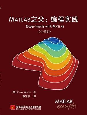 MATLAB之父:教你编程.pdf