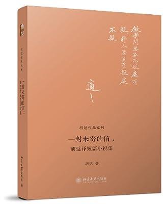 一封未寄的信:胡适译短篇小说集.pdf