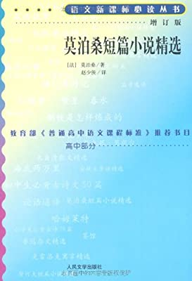 莫泊桑短篇小说精选.pdf