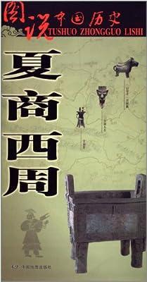 图说中国历史:夏 商 西周.pdf
