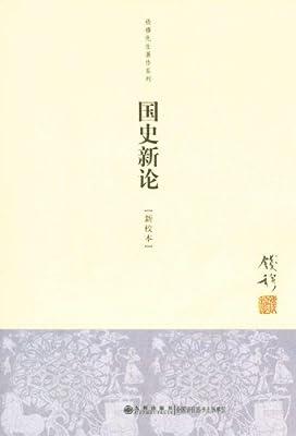 国史新论.pdf