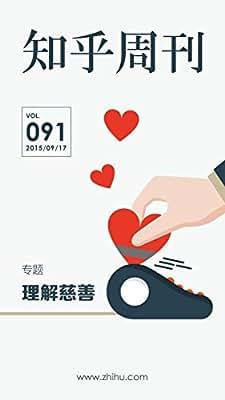 知乎周刊・理解慈善.pdf