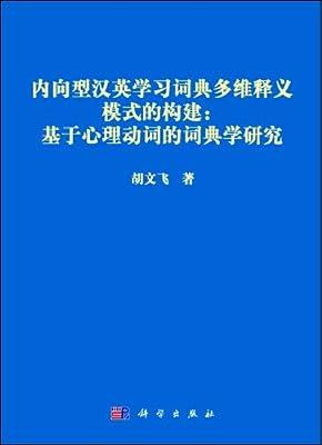 内向型汉英学习词典多维释义模式的构建:基于心理动词的词典学研究.pdf