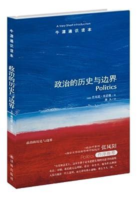 牛津通识读本:政治的历史与边界.pdf