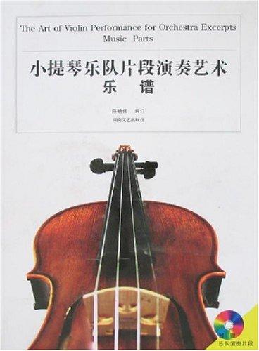 小提琴乐队片段演奏艺术乐谱 注解 附盘