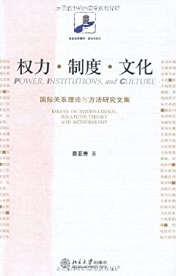 权力制度文化.pdf