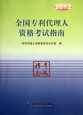 2012全国专利代理人资格考试指南.pdf