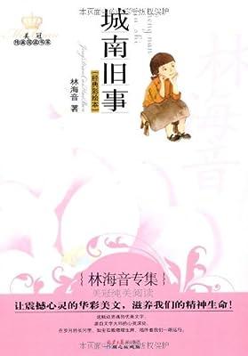 城南旧事:林海音专集.pdf
