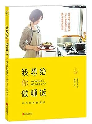 我想给你做顿饭:每日厨房整理术.pdf