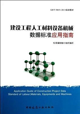建设工程人工材料设备机械数据标准应用指南.pdf