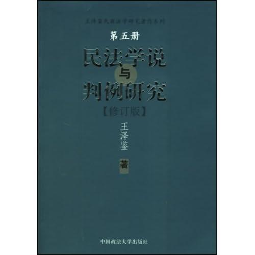 民法学说与判例研究(5修订版)