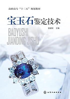 宝玉石鉴定技术.pdf