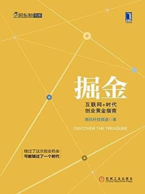 掘金:互联网+时代创业黄金指南.pdf