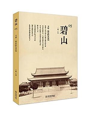 碧山05:文庙:儒家的先贤祠.pdf