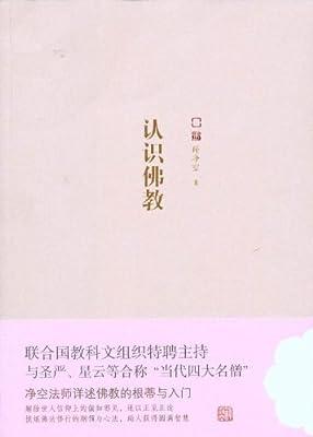认识佛教.pdf