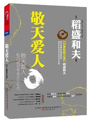 敬天爱人.pdf