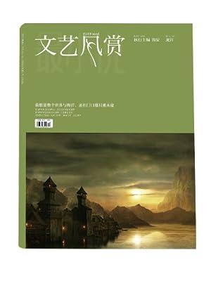 文艺风赏•龙宫.pdf