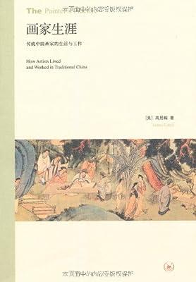 画家生涯:传统中国画家的生活与工作.pdf