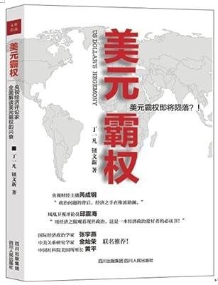 美元霸权.pdf