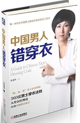 中国男人错穿衣.pdf