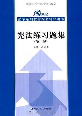 宪法练习题集.pdf