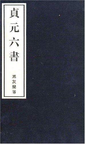 贞元六书(线书版)/冯友兰下载