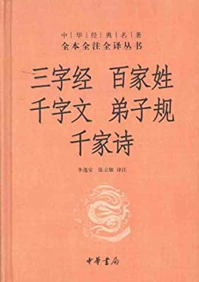 三字经·百家姓·千字文·弟子规·千家诗.pdf