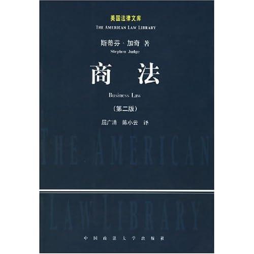 商法(第2版)/美国法律文库