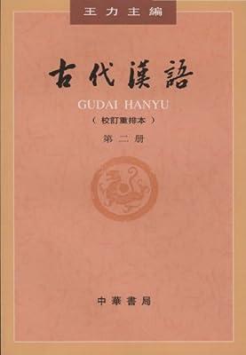 古代汉语.pdf
