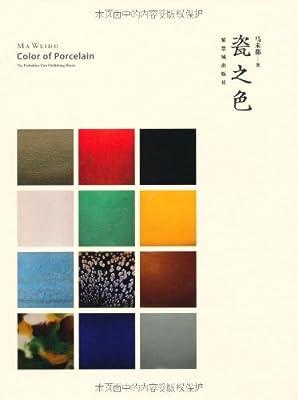 瓷之色.pdf