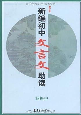 新编初中文言文助读.pdf